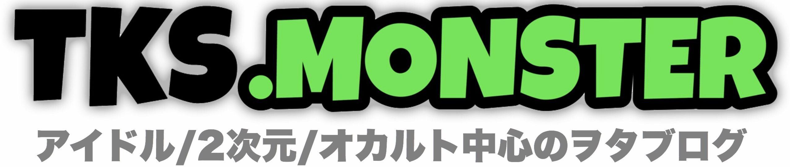 TKS.MONSTER -アイドル/2次元/ホラーブログ-